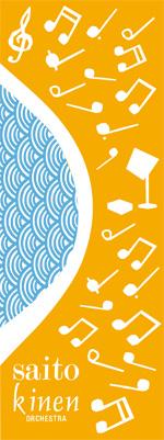 SKF 2012 オンステージ 茶